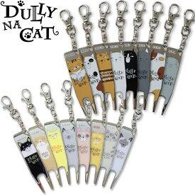 【ネコポス便発送/送料無料】 DULLY NA CAT ダリーナキャット グリーンフォーク