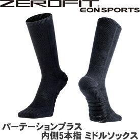 【メール便250円対応】 EON SPORTS イオンスポーツ ZEROFIT ゼロフィット パーテーションプラス 内側5本指 ミドルソックス MADE IN JAPAN