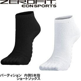 【メール便250円対応】 EON SPORTS イオンスポーツ ZEROFIT ゼロフィット パーティション 内側5本指 ショートソックス  MADE IN JAPAN