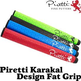 Piretti ピレッティ KARAKAL デザイン FAT パターグリップ 日本正規品