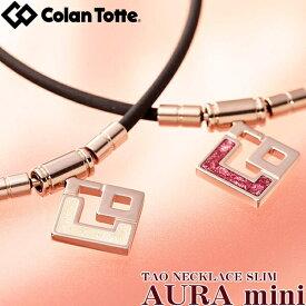 Colantotte コラントッテ TAO ネックレス スリム AURA mini アウラ ミニ (女性用/レディースモデル)