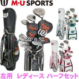 左用 MU SPORTS MUスポーツ 703W6900L レディース ゴルフ 13点 ハーフセット クラブ8本+キャディバッグ付