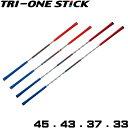 ロイヤルコレクション TRI-ONE STICK トライワンスティック 45/43/37/33 スイング練習機
