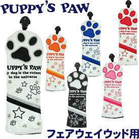 PUPPY'S PAW 仔犬の肉球 NEO CLASSIC ヘッドカバー フェアウェイウッド用 (ミトン型/クラシックタイプ)