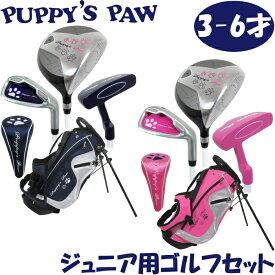 PUPPY'S PAW 仔犬の肉球 ジュニア用ゴルフセット (3-6才用) 身長90-110cm
