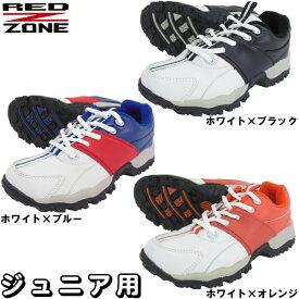 【アウトレット特価】 RED ZONE レッドゾーン ジュニア用ゴルフシューズ