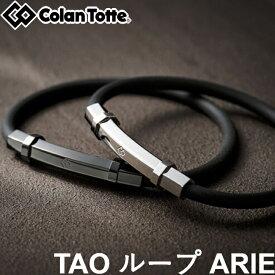 Colantotte コラントッテ TAO ループ ARIE(アリエ)  男女兼用 磁気ブレスレット