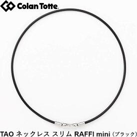 Colantotte コラントッテ TAO ネックレス スリム RAFFI mini ラフィミニ ブラック