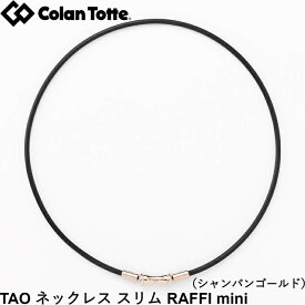 Colantotte コラントッテ TAO ネックレス スリム RAFFI mini ラフィミニ シャンパンゴールド