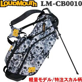 LOUDMOUTH ラウドマウス  LM-CB0010 8.5型 スタンドキャディバッグ SkullGarden(116) 軽量モデル/特注スカル柄