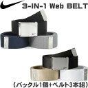 【メール便250円発送可】 NIKE ナイキ 3-IN-1 Web BELT ウェブベルト (バックル1個+ベルト3本組)