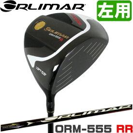 左用 ORLIMAR オリマー ORM-555 RR(ダブルアール) ブラックIP 高反発 鍛造チタンドライバー  (460ccルール不適合/非公認モデル)