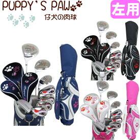 左用 PUPPY'S PAW 仔犬の肉球 レディース ゴルフセット クラブ8本+キャディバッグ付