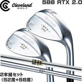 クリーブランド ゴルフ 588 RTX 2.0 ツアーサテン ウエッジ 2本組セット (52度+58度)
