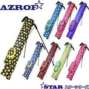 AZROF アズロフ STAR スターシリーズ セルフスタンドバッグ クラブケース AZS-SSC03