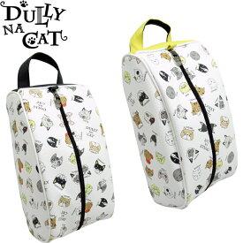 DULLY NA CAT ダリーナキャット DN-SB 02 シューズケース
