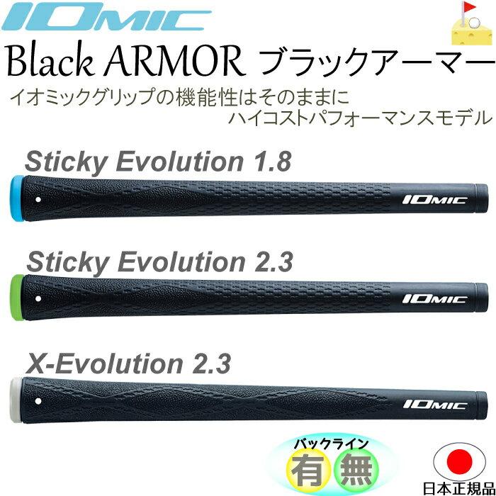 イオミック ブラックアーマー【IOMIC】スティッキーエボリューション1.8 2.3 エックスエボリューション2.3 グリップ ウッド・アイアン用 ネコポス便配送 sticky evolutuon X-Evolution