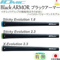 イオミックブラックアーマー【IOMIC】スティッキーエボリューション1.82.3エックスエボリューション2.3グリップウッド・アイアン用ネコポス便配送stickyevolutuonX-Evolution