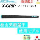 イオミック X-GRIP ハードフィーリング【IOMIC】松山英樹選手使用モデル 2.3 ブルーネーム  グリップ ウッド・…