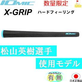 イオミック X-GRIP ハードフィーリング【IOMIC】松山英樹選手使用モデル 2.3 ブルーネーム  グリップ ウッド・アイアン用 ネコポス便配送 限定 生産