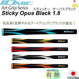 イオミック OPUS Black 1.8 オーパスブラック 【IOMIC】アートグリップ スティッキー グリップ ウッド・アイアン用 ネコポス便配送