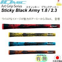 イオミックBlackArmy1.8*2.3Stickyブラックアーミー【IOMIC】アートグリップスティッキーグリップウッド・アイアン用ネコポス便配送