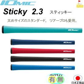 イオミック Sticky 2.3 スティッキー 【IOMIC】プロパーカラー スタンダード グリップ ウッド・アイアン用 ネコポス便配送