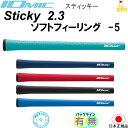 イオミック Sticky 2.3 ソフトフィーリング スティッキー 【IOMIC】プロパーカラー スタンダード グリップ ウッド・アイアン用 ネコポス便配送 Soft