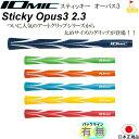 イオミック OPUS3 STICKY2.3 【IOMIC】オーパス3 アートグリップ スティッキー グリップ ウッド・アイアン用 ネコポス便配送