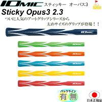 イオミックOPUS3STICKY1.8【IOMIC】オーパス3アートグリップスティッキーグリップウッド・アイアン用ネコポス便配送
