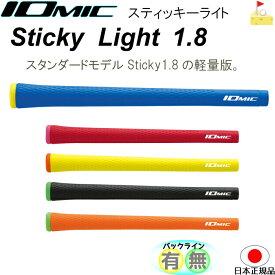 イオミック Sticky Light 1.8 スティッキーライト 【IOMIC】プロパーカラー スタンダード グリップ ウッド・アイアン用 ネコポス便配送 軽量