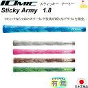 イオミック Sticky Army 1.8 スティッキーアーミー 【IOMIC】アートグリップ スティッキー グリップ ウッド・ア…
