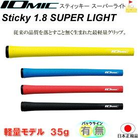イオミック Sticky 1.8 スーパーライト 【IOMIC】スティッキー SUPER LIGHT グリップ ウッド・アイアン用 ネコポス便配送 軽量