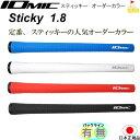 イオミック Sticky 1.8オーダーカラー スティッキー 【IOMIC】スタンダード グリップ ウッド・アイアン用 ネコポ…