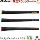 イオミック 限定 ブラックアーマー Sticky Evolution 1.8 2.3【IOMIC】スティッキー グリップ ウッド・アイアン用…