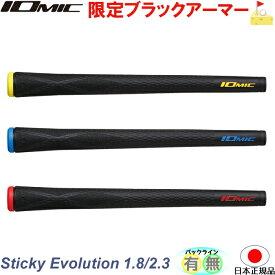 イオミック 限定 ブラックアーマー Sticky Evolution 1.8 2.3【IOMIC】スティッキー グリップ ウッド・アイアン用 ネコポス便配送 Sticky Black Armor