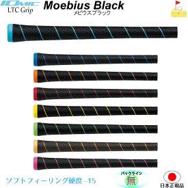イオミック メビウスブラック 1.8【IOMIC】LTC Moebius Black ソフト 360 グリップ ウッド・アイアン用 ネコポス便配送