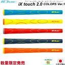 イオミック ix touch 2.0 COLORS Ver.1【限定】 LTC アイエックス タッチ カラーバージョン1 【IOMIC】ソフト …