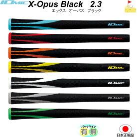 イオミック X-Opus Black 2.3 【IOMIC】エックス オーパス ブラック グリップ ウッド・アイアン用 ネコポス便配送 アートグリップ