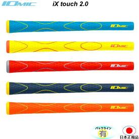 イオミック ix touch 2.0 COLORS Ver.1【限定】 LTC アイエックス タッチ カラーバージョン1 【IOMIC】ソフト スティッキー グリップ ウッド・アイアン用