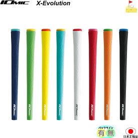 イオミック X-Evolution エックスエボリューション 【IOMIC】プロパーカラー  グリップ ウッド・アイアン用 ネコポス便配送 X-EVO 2.6