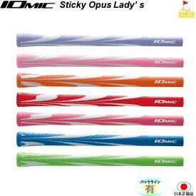イオミック OPUS STICKY Lady's【IOMIC】オーパス レディース アートグリップ スティッキー グリップ ウッド・アイアン用 ネコポス便配送 レディース ジュニア