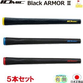 【5本セット】イオミック ブラックアーマー2 Sticky Evolution 1.8 2.3 X-Evolution2.3【IOMIC】スティッキー エボリューション エックス グリップ ウッド・アイアン用 ネコポス便配送 Sticky Black Armor