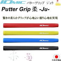 イオミックパターグリップジュウミッド【IOMIC】PutterGrip柔JYUグリップソフトネコポス便配送硬度-30