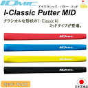 イオミック I-Classic Putter MIDミッド【IOMIC】アイクラシックミッド パター Grip グリップ 太目 ネコポス便配送