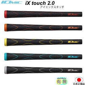 【NEW】イオミック ix touch 2.0 LTC アイエックス タッチ プロパーカラー 【IOMIC】ソフト スティッキー グリップ ウッド・アイアン用
