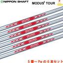 日本シャフト N.S.PRO MODUS3ツアー120 (6本セット)#5-Pw) モーダス3 TOUR120 アイアン用 スチールシャフト