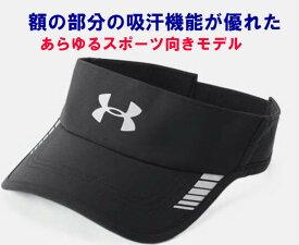 【日本で売ってないモデル】US アンダーアーマー サンバイザーLaunch ArmorVent黒