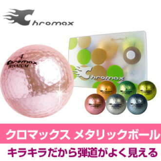Chromax popular boiling inside! Glitter metallic golf ball ☆☆