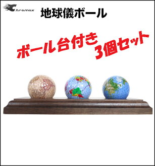 Chromax terrestrial globe ball (map ball) three set